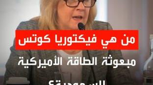 من هي فيكتوريا كوتس مبعوثة الطاقة الأميركية للسعودية؟