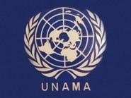 یوناما بار دیگر از تمام گروههای درگیر درافغانستان خواست تا خشونتها را  کاهش دهند