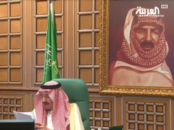 الملك سلمان: العالم يعول على تكاتف مجموعة الـ20 لصد كورونا