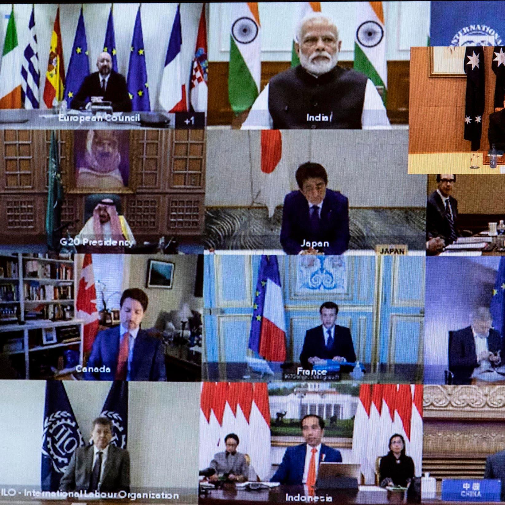 قادة مجموعة العشرين: ضخ 5 تريليونات لحماية الاقتصاد العالمي