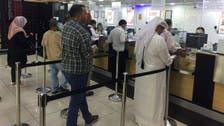 Coronavirus: Qatar will shut money exchange and transfer services from March 26