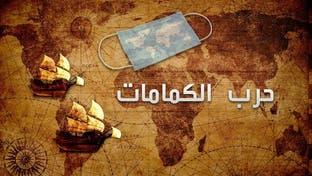 دول تسرق كمامات في حربها ضد كورونا