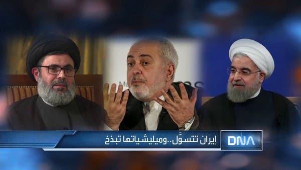 DNA | إيران تتسول .. وميليشياتها تبدخ