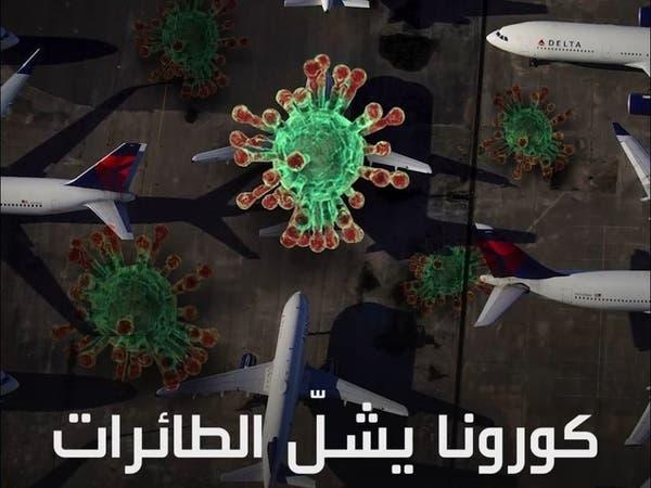 هذا ما فعله كورونا في شركات الطيران حول العالم!