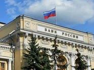 المركزي الروسي يخفض الفائدة ويعارض تحوط النفط