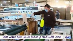 مصر.. إجراءات وقائية صارمة في المصانع لمواجهة كورونا