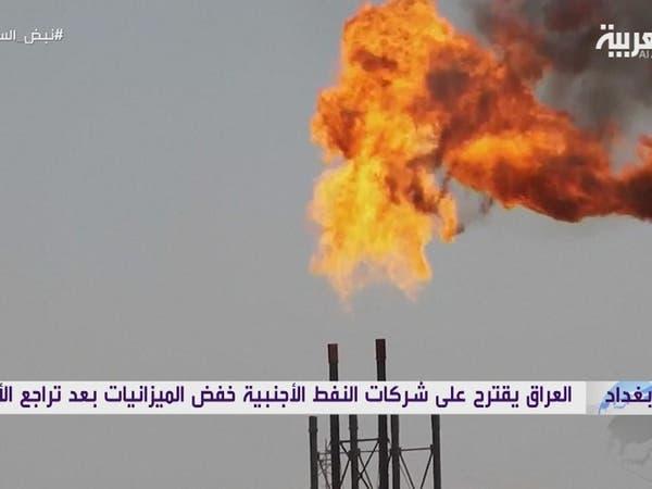 العراق يطلب من شركات النفط تخفيض ميزانية تطوير الحقول