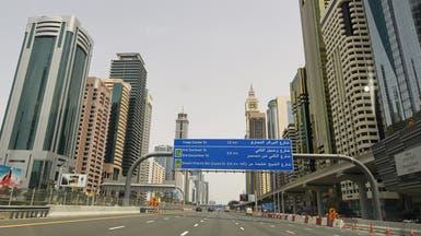 لمواجهة كورونا.. دبي تطبق إجراء جديداً للبقاء في المنزل