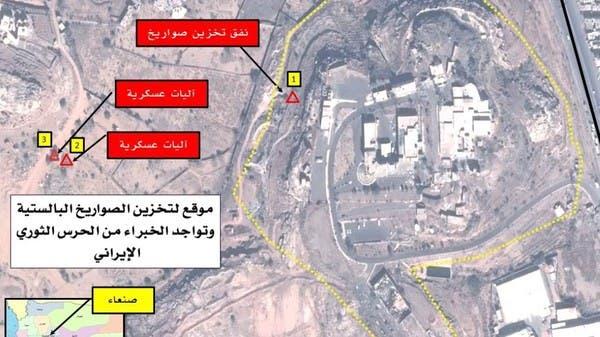 التحالف: استهدفنا مخازن صواريخ ومواقع للحرس الثوري باليمن