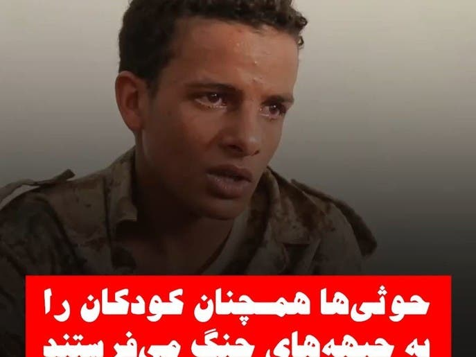 حوثیها همچنان کودکان را به جبهههای جنگ میفرستند