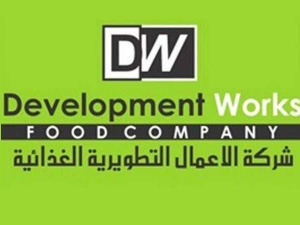 """مجلس إدارة """"التطويرية الغذائية"""" يوافق على الانتقال إلى السوق الرئيسي"""