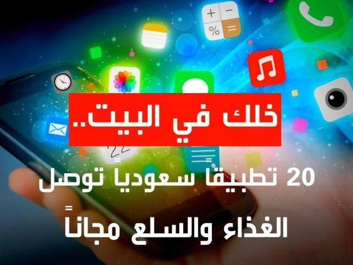 """""""خلك في البيت"""".. 20 تطبيقاً سعودياً لتوصيل الطلبات للمنازل"""