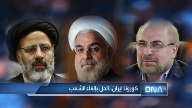 DNA | كورونا إيران .. الحل بإلغاء الشعب