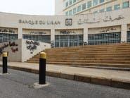 هذه شروط سحب الودائع للبنانيين