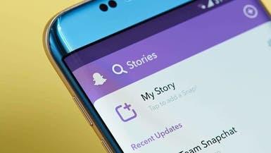 سناب شات يتيح نشر قصص مستخدميه بتطبيقات أخرى