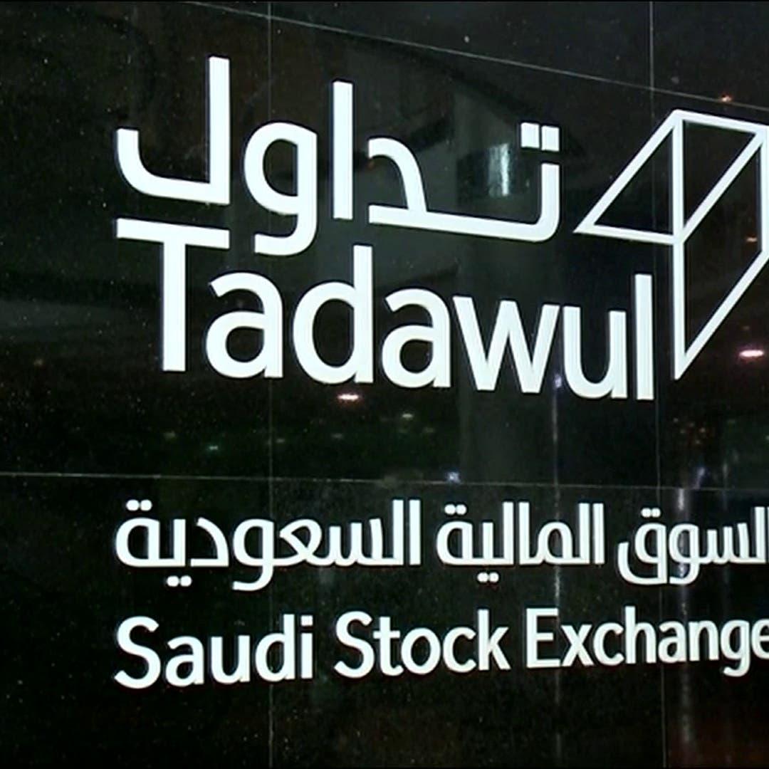 أسهم 5 شركات سعودية تستحوذ على 20% من التداولات