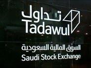 السعودية: سببان وراء حجب التوزيعات وتراجع الأسهم