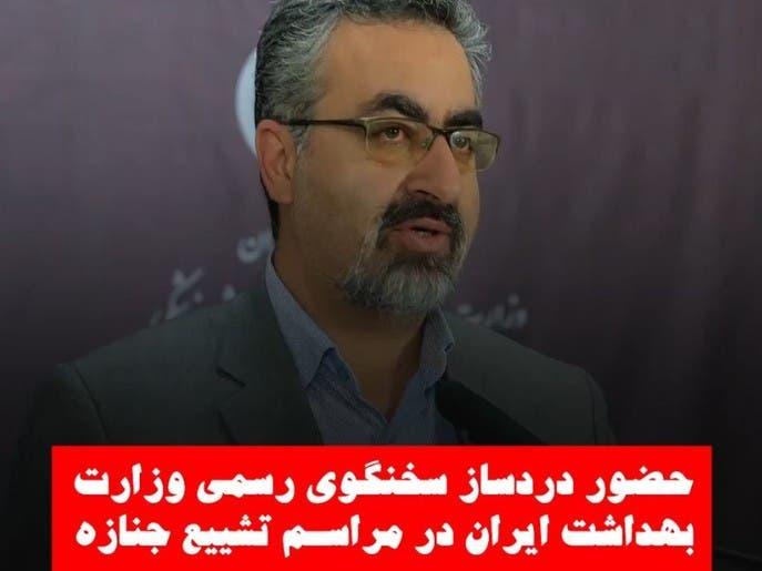 حضور دردسر ساز سخنگوی وزارت بهداشت ایران در مراسم تشییع جنازه