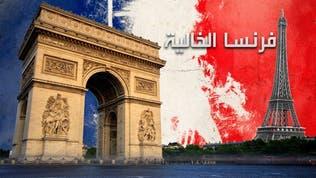 كورونا.. كاميرا العربية تطارد الأشباح في باريس مدينة الجمال
