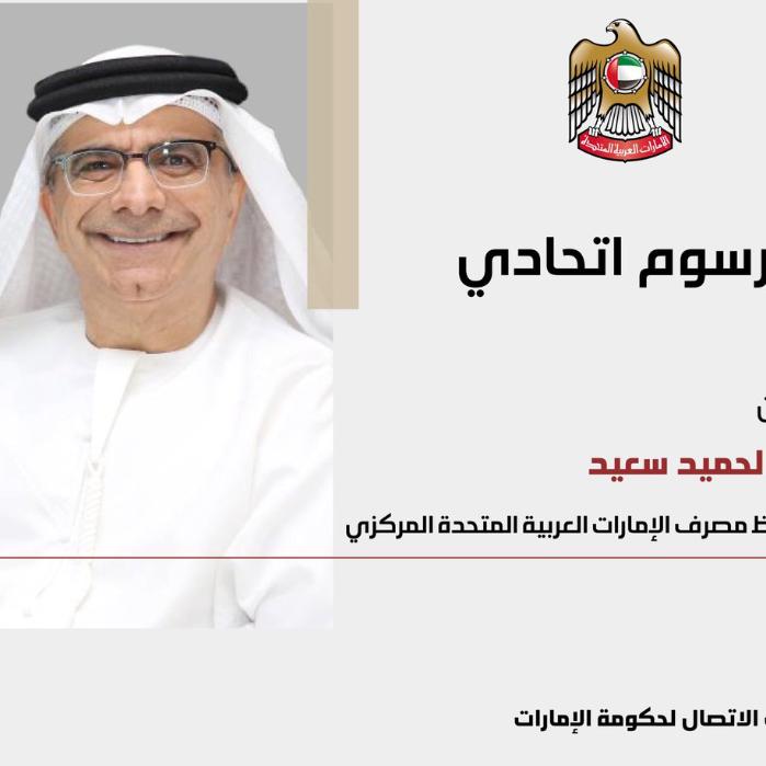 """عبد الحميد سعيد محافظا جديدا لـ""""المركزي الإماراتي"""""""