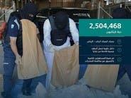 السعودية: إحباط تهريب 2.5 مليون حبة كبتاغون قادمة من تركيا