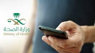 الصحة السعودية تبث ملياري رسالة توعية عن كورونا