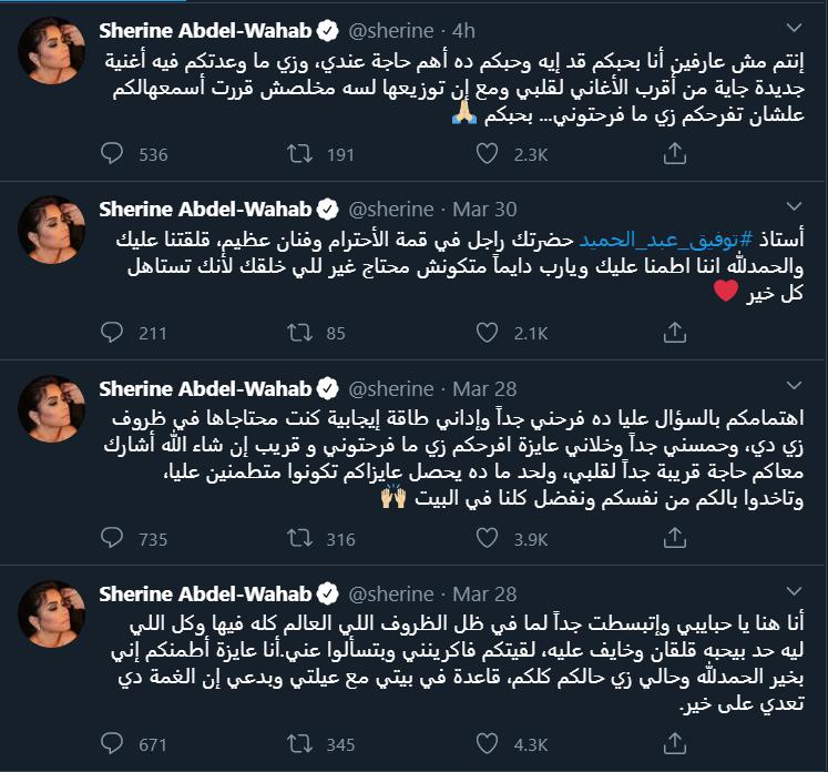 شيرين عبد الوهاب تعود بعد غياب 6 أشهر