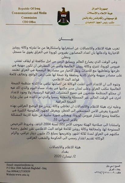 بيان هيئة الإعلام العراقية