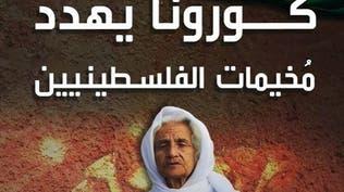 هكذا تواجه الحكومة الفلسطينية تمدد كورونا في الأراضي المحتلة