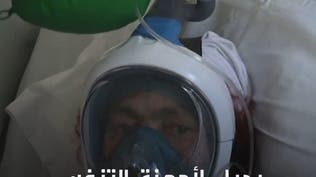 الحل في أقنعة الغوص.. نقص أجهزة التنفس يهدد حياة مرضى كورونا