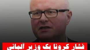 فشار کرونا یک وزیر آلمانی را به خودکشی واداشت