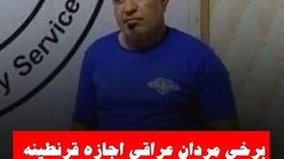 برخی مردان عراقی اجازه قرنطینه شدن زنان کرونازدهشان را نمیدهند