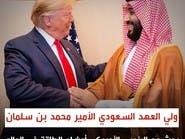تفاهم سعودي أميركي يقفز بالنفط ويعيد آمال توازن الأسعار