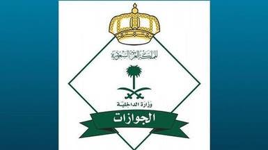 """تمديد """"هوية زائر"""" للمقيمين اليمنيين في السعودية"""