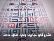 خطوات لإنقاذ أكبر مجموعة صحية خاصة في الإمارات