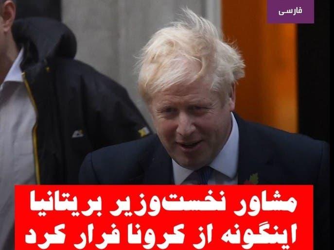 مشاور نخستوزیر بریتانیا اینگونه از کرونا فرار کرد