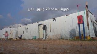 كورونا.. 70 مليون لاجئ ينتظرون السيناريو الأسوأ بالمخيمات