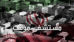 بعد تفشي الوباء.. إيران تحول أكبر مركز تجاري لمستشفى