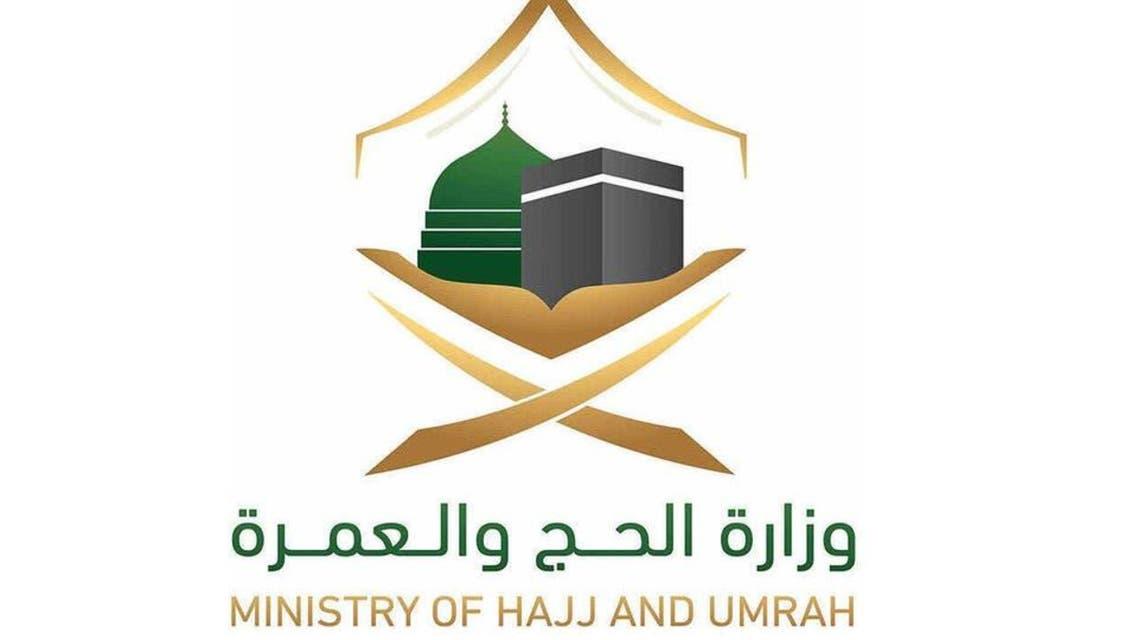 Ministy of Hajj and Umrah