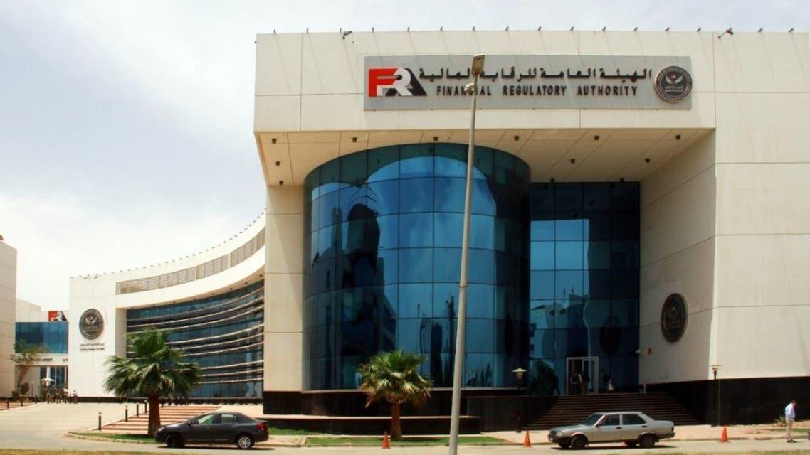 الهيئة العامة للرقابة المالية مصر