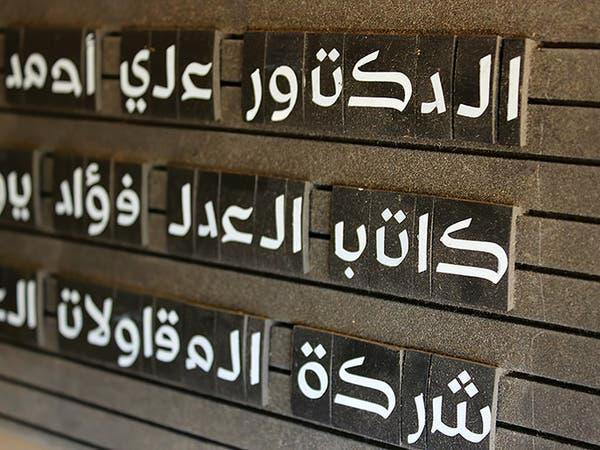 وزارة الثقافة السعودية تعلن عن تسمية 2020 عام الخط العربي