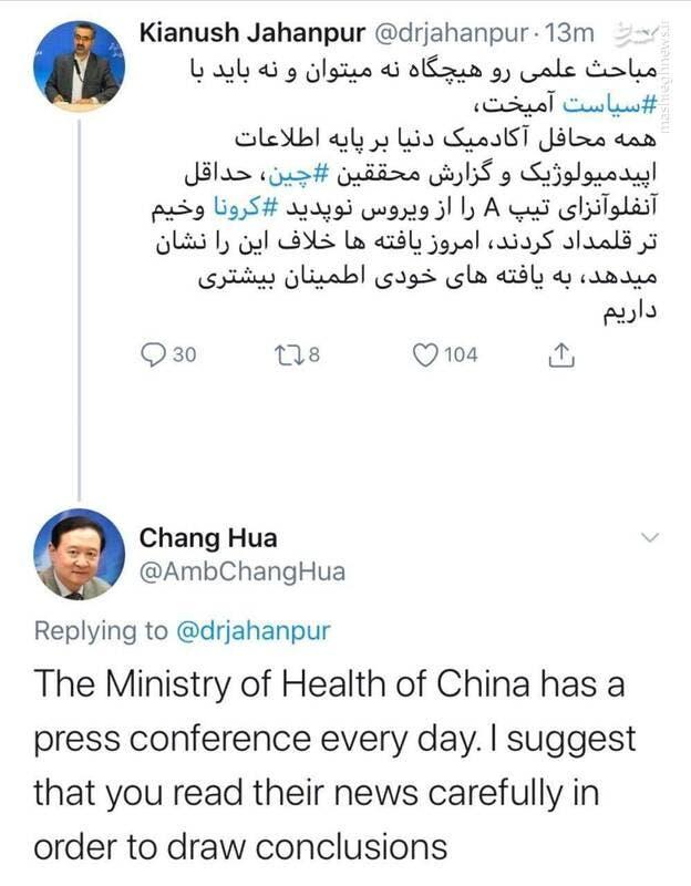 رد السفير الصيني على المتحدث باسم وزارة الصحة الإيرانية