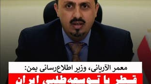 وزیر اطلاعرسانی یمن: قطر با توسعهطلبی ایران و حوثیها همراهی میکند