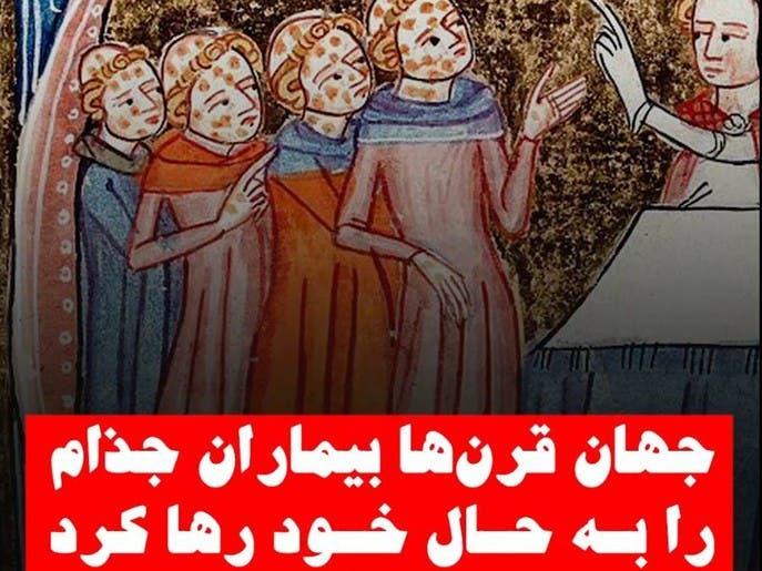 جهان قرنها بیماران جذام را به حال خود رها کرد