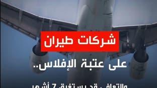 شركات طيران على عتبة الإفلاس.. والتعافي قد يستغرق 7 أشهر