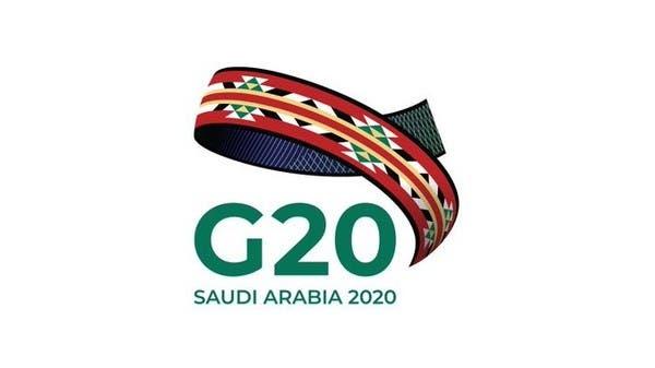 مجموعة العشرين تؤكد دعمها مبادرات التجارة والاستثمار