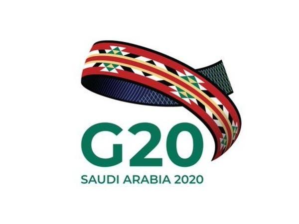 مجموعة الـ20.. تأجيل ديون الدول الفقيرة حتى نهاية 2020
