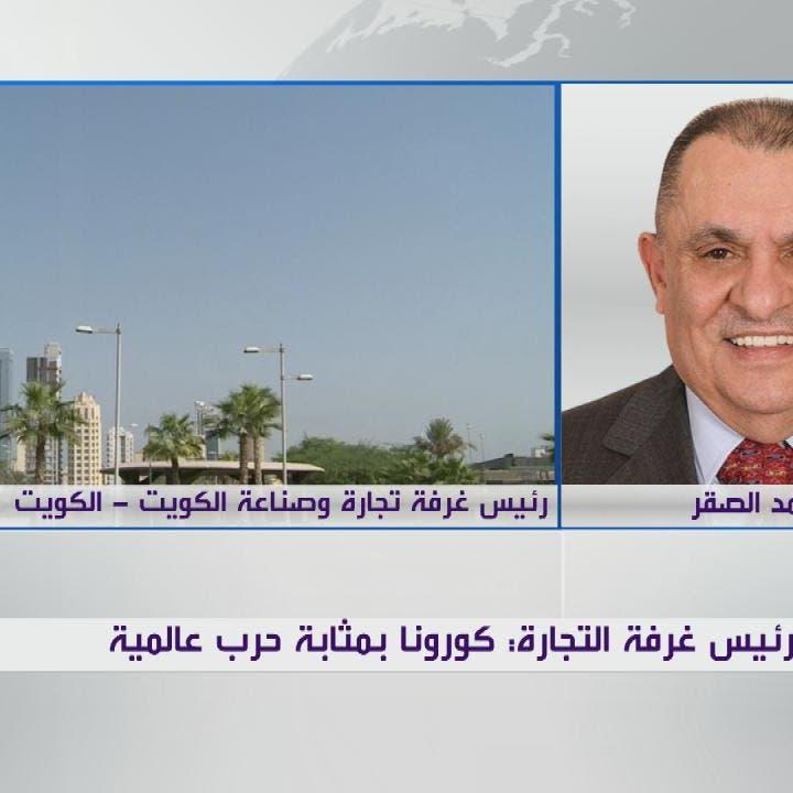 غرفة التجارة الكويتية: دعم البنوك مهم لتخطي الاقتصاد أزمة كورونا