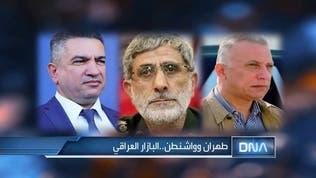 DNA | طهران وواشنطن.. البازار العراقي