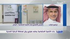 بنك التنمية الاجتماعية للعربية: تمويل فوري 10 مليون ريال للمنشأة الصحية
